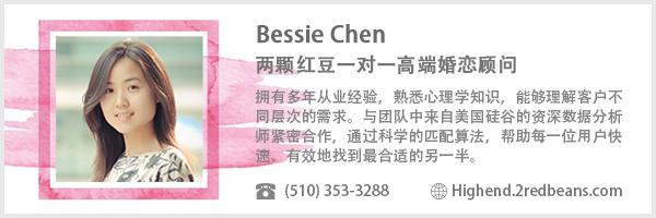 bessie namecard
